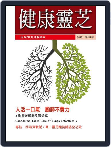 Ganoderma 健康靈芝 (Digital) June 22nd, 2018 Issue Cover