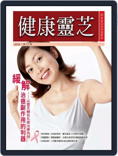 Ganoderma 健康靈芝 (Digital) March 30th, 2018 Issue Cover