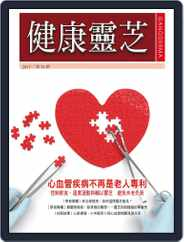 Ganoderma 健康靈芝 (Digital) Subscription December 29th, 2017 Issue