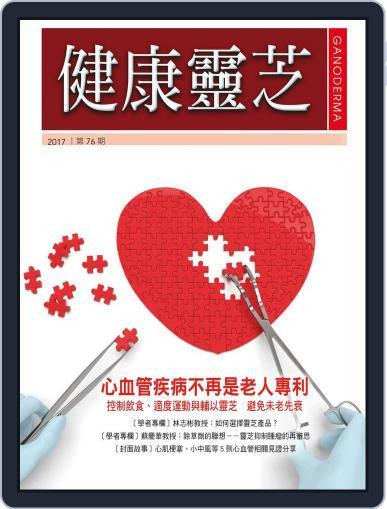 Ganoderma 健康靈芝 December 29th, 2017 Digital Back Issue Cover