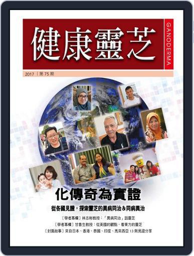 Ganoderma 健康靈芝 (Digital) October 17th, 2017 Issue Cover