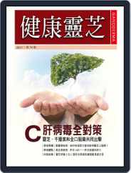 Ganoderma 健康靈芝 (Digital) Subscription August 4th, 2017 Issue