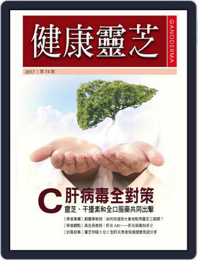 Ganoderma 健康靈芝 (Digital) August 4th, 2017 Issue Cover
