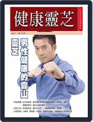 Ganoderma 健康靈芝 (Digital) Subscription May 13th, 2017 Issue