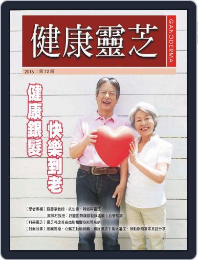 Ganoderma 健康靈芝 (Digital) February 12th, 2017 Issue Cover