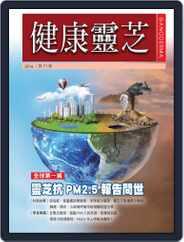 Ganoderma 健康靈芝 (Digital) Subscription September 22nd, 2016 Issue