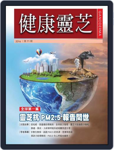 Ganoderma 健康靈芝 (Digital) September 22nd, 2016 Issue Cover