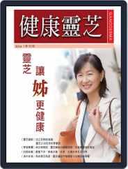 Ganoderma 健康靈芝 (Digital) Subscription June 28th, 2016 Issue