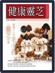 Ganoderma 健康靈芝 (Digital) Subscription March 31st, 2016 Issue