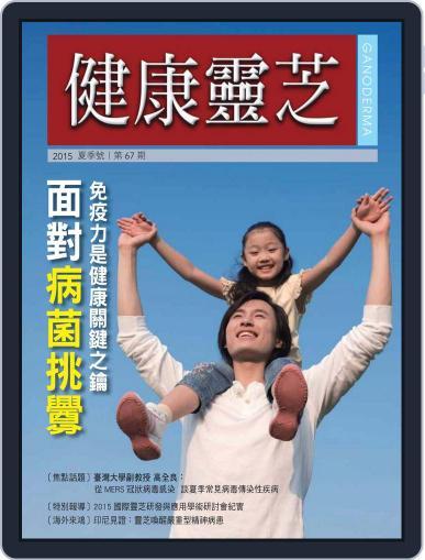 Ganoderma 健康靈芝 (Digital) August 27th, 2015 Issue Cover