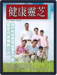 Ganoderma 健康靈芝 (Digital) Subscription April 27th, 2015 Issue