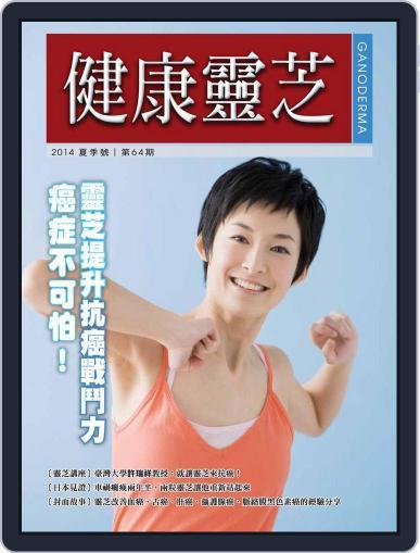 Ganoderma 健康靈芝 (Digital) October 8th, 2014 Issue Cover
