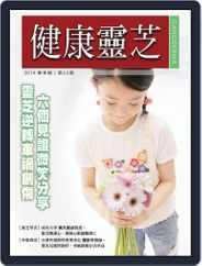 Ganoderma 健康靈芝 (Digital) Subscription July 18th, 2014 Issue