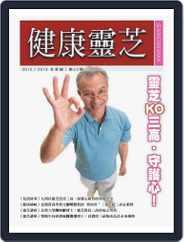 Ganoderma 健康靈芝 (Digital) Subscription April 15th, 2014 Issue