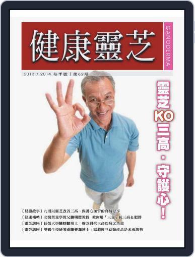 Ganoderma 健康靈芝 (Digital) April 15th, 2014 Issue Cover