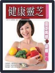 Ganoderma 健康靈芝 (Digital) Subscription December 26th, 2013 Issue