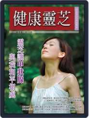 Ganoderma 健康靈芝 (Digital) Subscription December 31st, 2011 Issue