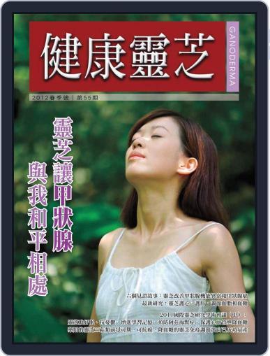 Ganoderma 健康靈芝 December 31st, 2011 Digital Back Issue Cover