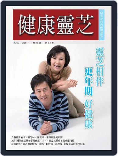 Ganoderma 健康靈芝 September 30th, 2011 Digital Back Issue Cover