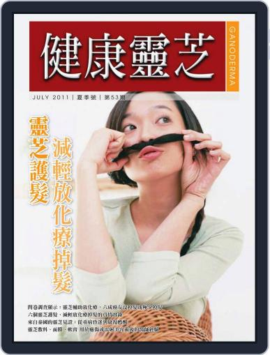 Ganoderma 健康靈芝 June 30th, 2011 Digital Back Issue Cover