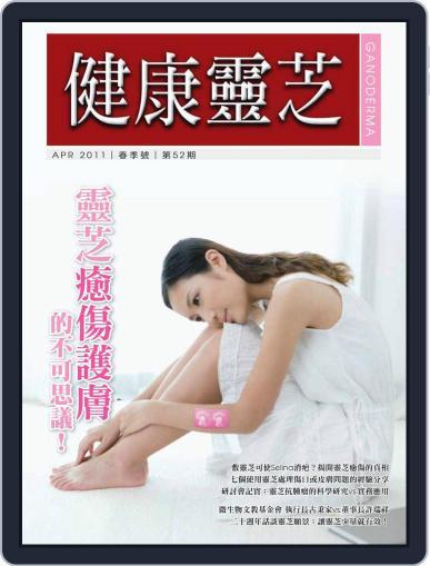 Ganoderma 健康靈芝 March 31st, 2011 Digital Back Issue Cover