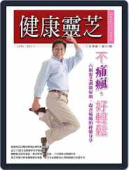 Ganoderma 健康靈芝 (Digital) Subscription December 31st, 2010 Issue