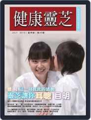 Ganoderma 健康靈芝 (Digital) Subscription June 30th, 2010 Issue