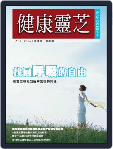 Ganoderma 健康靈芝 (Digital) March 30th, 2010 Issue Cover