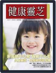 Ganoderma 健康靈芝 (Digital) Subscription October 1st, 2009 Issue