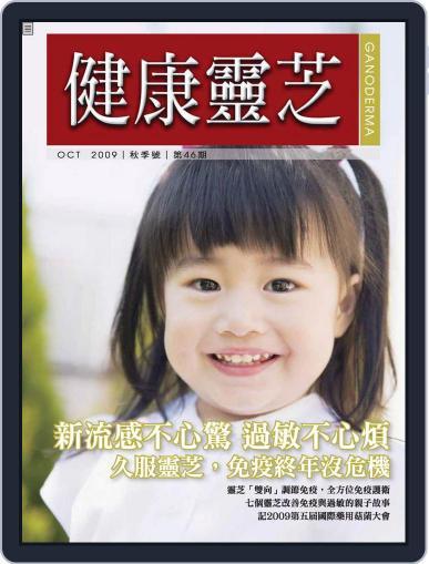 Ganoderma 健康靈芝 October 1st, 2009 Digital Back Issue Cover