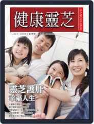 Ganoderma 健康靈芝 (Digital) Subscription June 30th, 2009 Issue