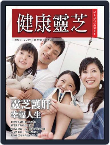Ganoderma 健康靈芝 (Digital) June 30th, 2009 Issue Cover