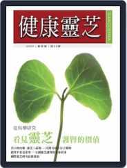 Ganoderma 健康靈芝 (Digital) Subscription March 31st, 2009 Issue