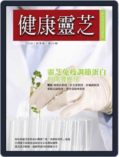 Ganoderma 健康靈芝 (Digital) September 30th, 2008 Issue Cover