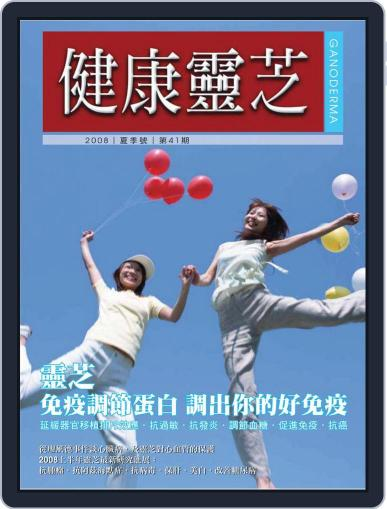 Ganoderma 健康靈芝 (Digital) June 30th, 2008 Issue Cover