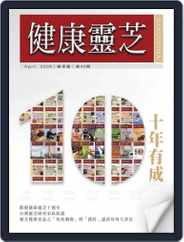 Ganoderma 健康靈芝 (Digital) Subscription March 31st, 2008 Issue