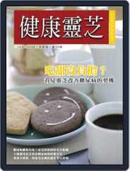 Ganoderma 健康靈芝 (Digital) Subscription December 31st, 2007 Issue
