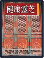 Ganoderma 健康靈芝 (Digital) Subscription September 30th, 2007 Issue