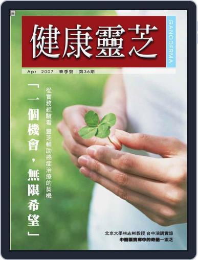 Ganoderma 健康靈芝 April 1st, 2007 Digital Back Issue Cover