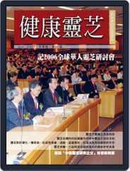 Ganoderma 健康靈芝 (Digital) Subscription January 1st, 2007 Issue
