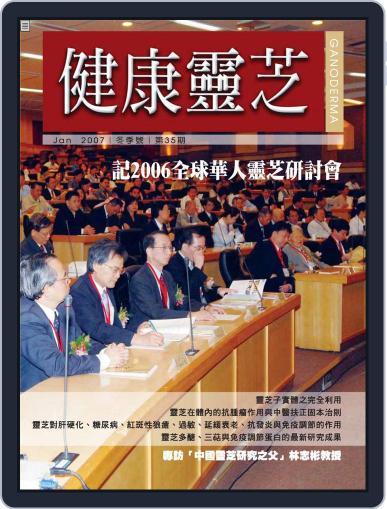 Ganoderma 健康靈芝 January 1st, 2007 Digital Back Issue Cover