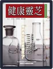 Ganoderma 健康靈芝 (Digital) Subscription October 1st, 2006 Issue