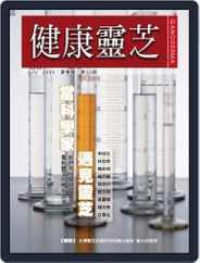 Ganoderma 健康靈芝 (Digital) Subscription July 1st, 2006 Issue