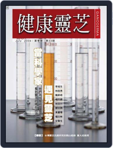 Ganoderma 健康靈芝 July 1st, 2006 Digital Back Issue Cover