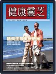 Ganoderma 健康靈芝 (Digital) Subscription December 31st, 2005 Issue