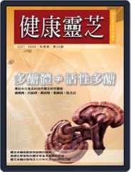 Ganoderma 健康靈芝 (Digital) Subscription September 30th, 2005 Issue