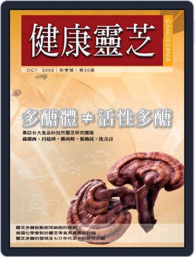 Ganoderma 健康靈芝 (Digital) September 30th, 2005 Issue Cover
