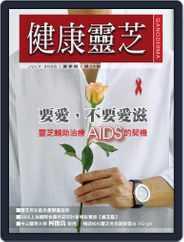 Ganoderma 健康靈芝 (Digital) Subscription June 30th, 2005 Issue