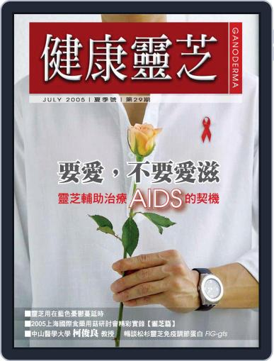 Ganoderma 健康靈芝 (Digital) June 30th, 2005 Issue Cover