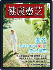 Ganoderma 健康靈芝 (Digital) Subscription December 31st, 2004 Issue
